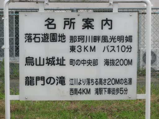 JR烏山線 烏山駅 名所案内