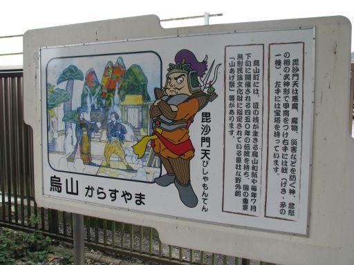 JR烏山線 烏山駅 七福神 毘沙門天