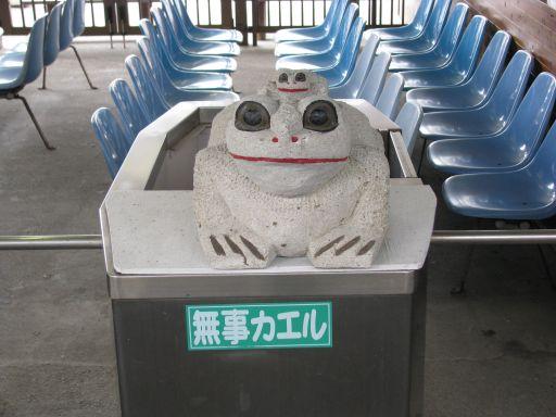 JR烏山線 烏山駅 無事カエル