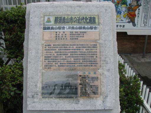 JR烏山線 烏山駅 那須烏山市の近代化遺産