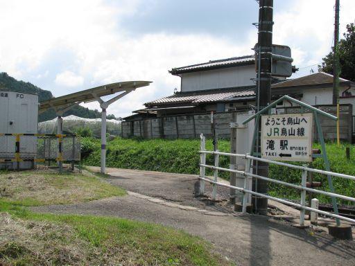 JR烏山線 滝駅 駅入口