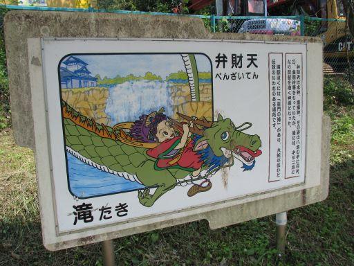JR烏山線 滝駅 七福神 弁財天