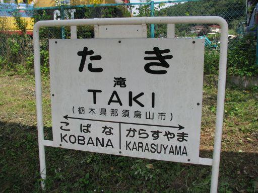 JR烏山線 滝駅 駅名標