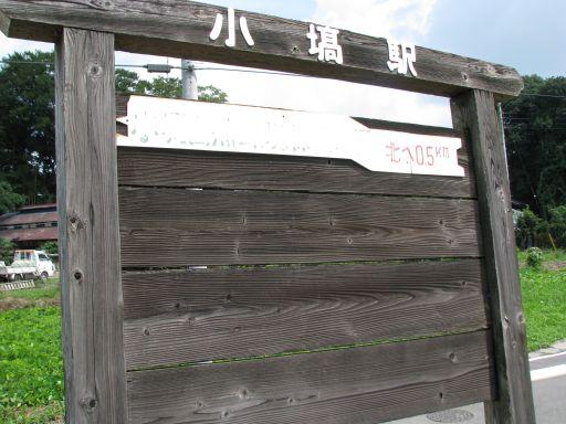 JR烏山線 小塙駅 名所案内