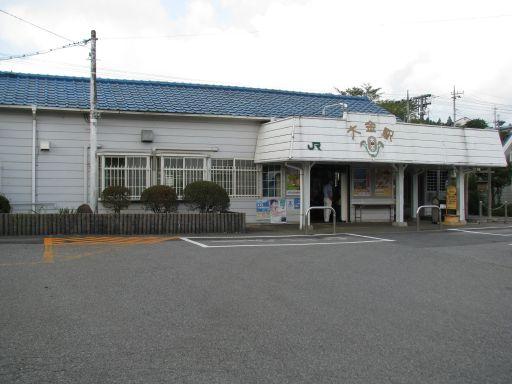 JR烏山線 大金駅 駅舎