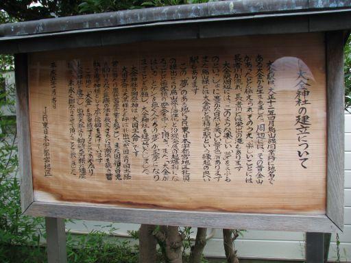 JR烏山線 大金駅 大金神社の建立について
