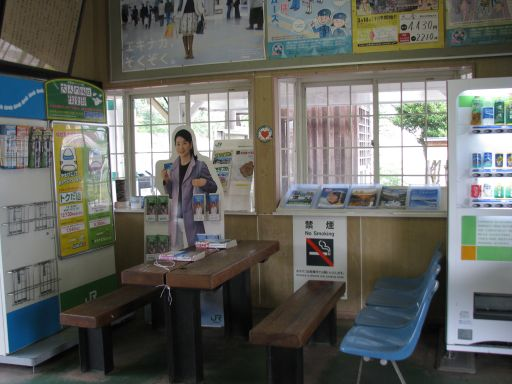 JR烏山線 大金駅 駅舎内