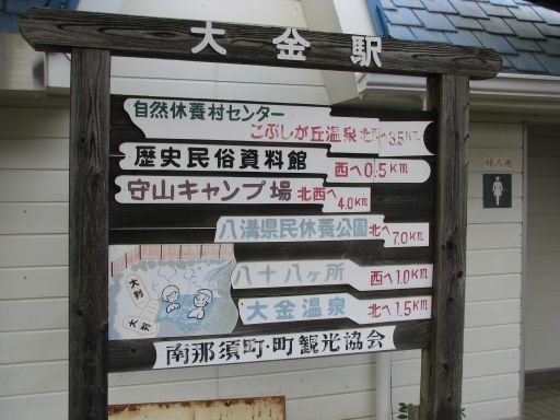 JR烏山線 大金駅 名所案内