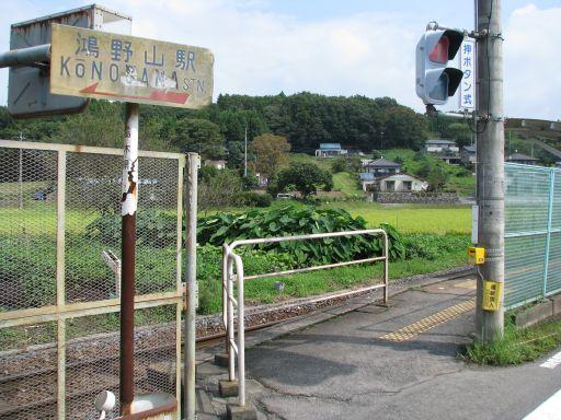 JR烏山線 鴻野山駅 駅入口
