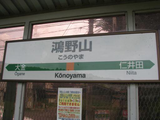 JR烏山線 鴻野山駅 駅名標