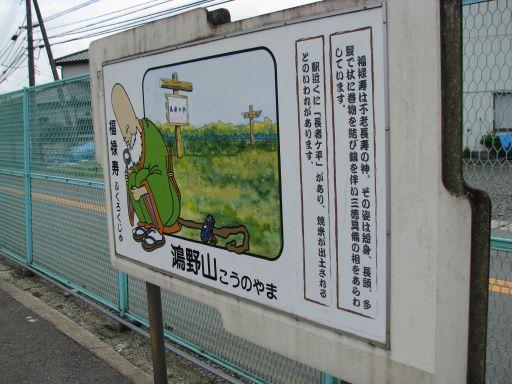 JR烏山線 鴻野山駅 七福神 福禄寿