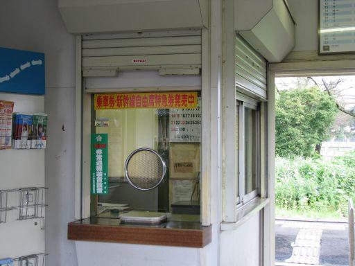 JR烏山線 仁井田駅 出札口
