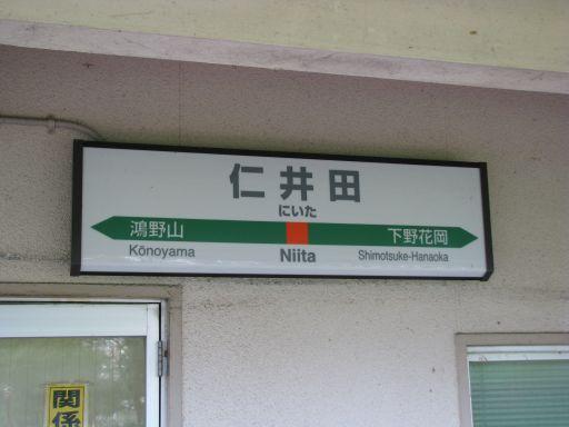 JR烏山線 仁井田駅 駅名標