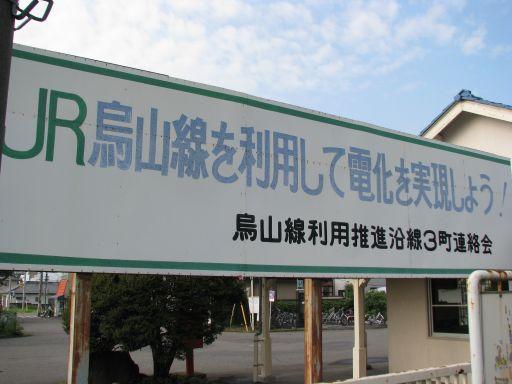 JR烏山線 仁井田駅 JR烏山線を利用して電化を実現しよう!