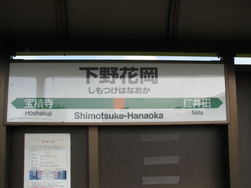 JR烏山線 下野花岡駅 駅名標