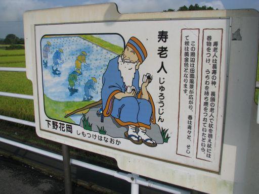 JR烏山線 下野花岡駅 七福神 寿老人