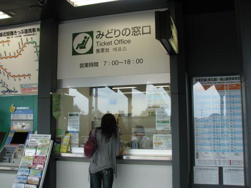 JR烏山線 宝積寺駅 みどりの窓口