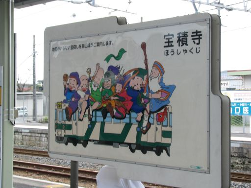 JR東北本線 宝積寺駅 七福神