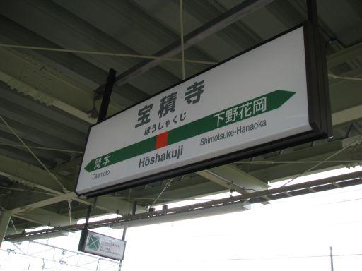 JR東北本線 宝積寺駅 駅名標