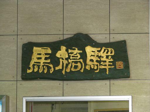 JR常磐線 馬橋駅 馬橋驛