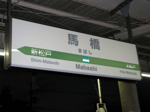 JR常磐線 馬橋駅 駅名標