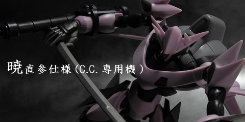 暁C.C.機レビュー
