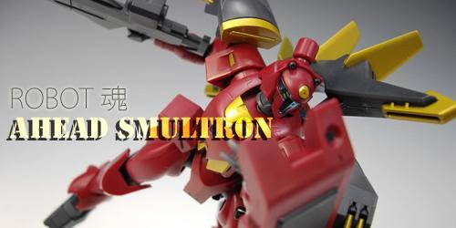 ROBOT魂スマルトロン