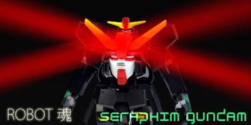 ROBOT魂セラフィムガンダム