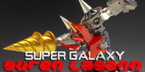超銀河グレンラガンレビュー