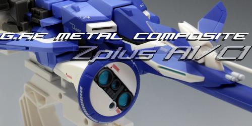 メタルコンポジットZplus