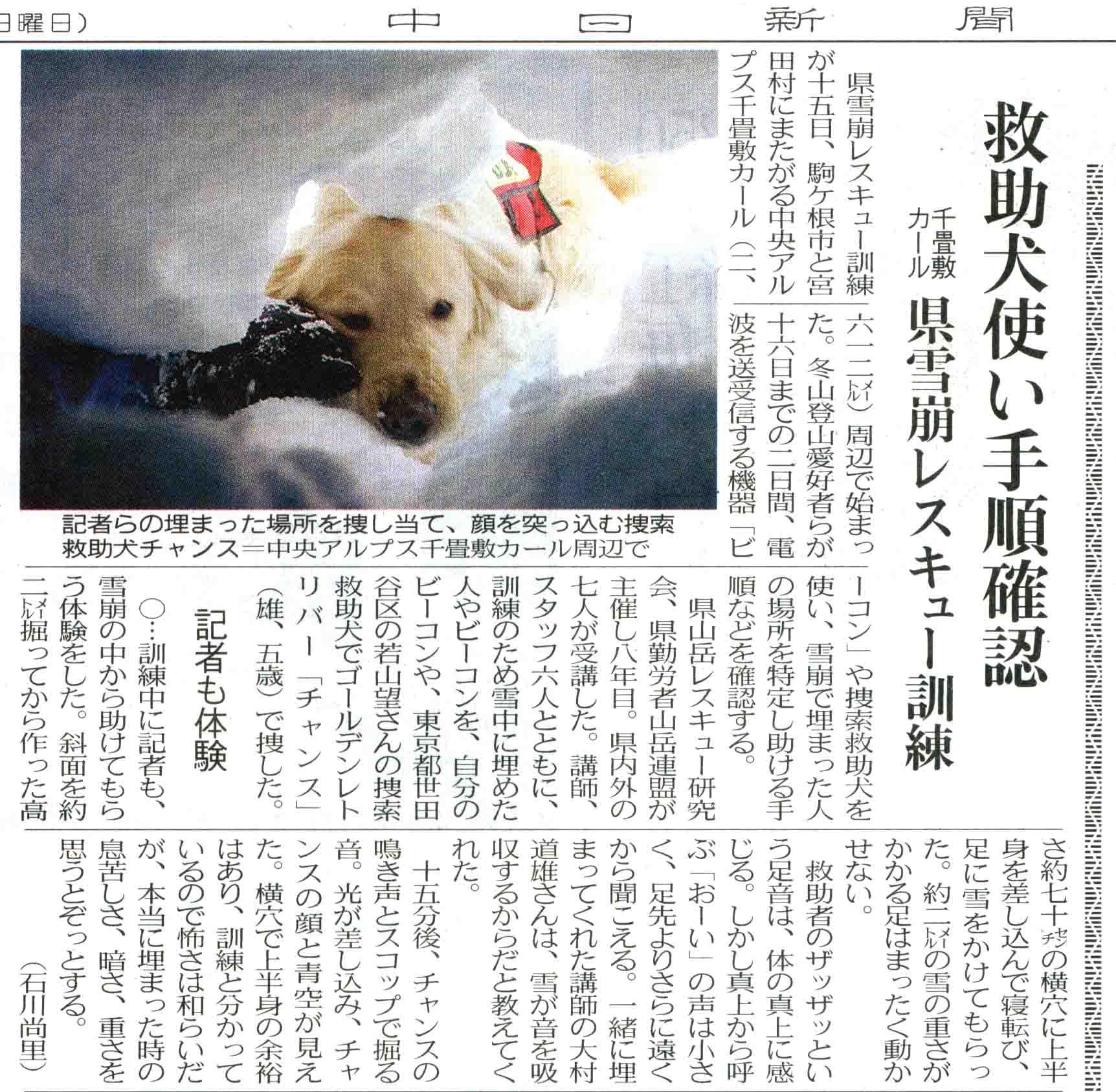 中日新聞掲載 切りぬきA