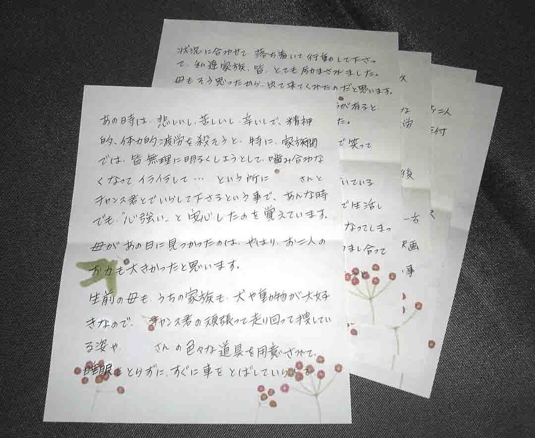 ご家族からのお礼の手紙