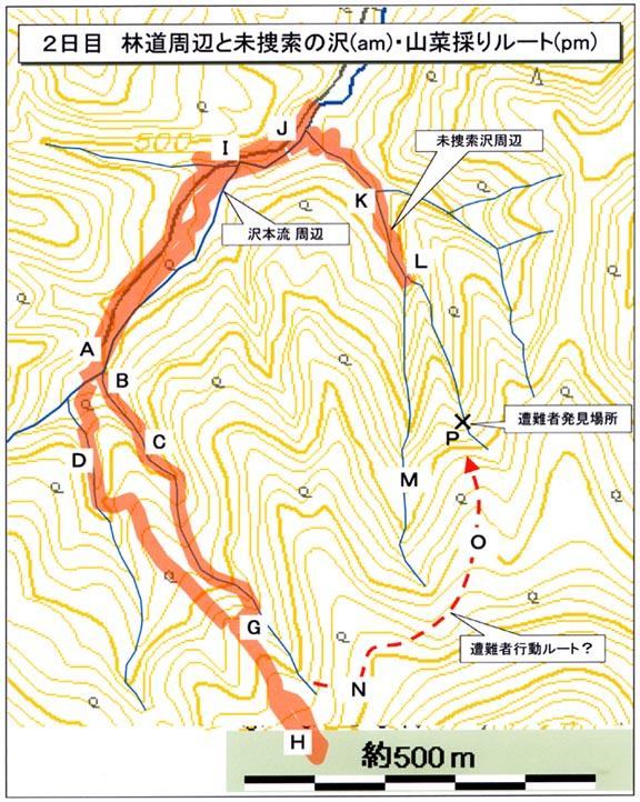 2日目の捜索(林道周辺と未捜索沢・山菜採りルート他