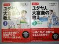 honda_yudaya_daifugo_mangaset_convert_20080927173942.jpg