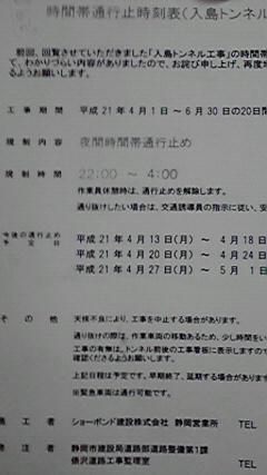 20090421180802