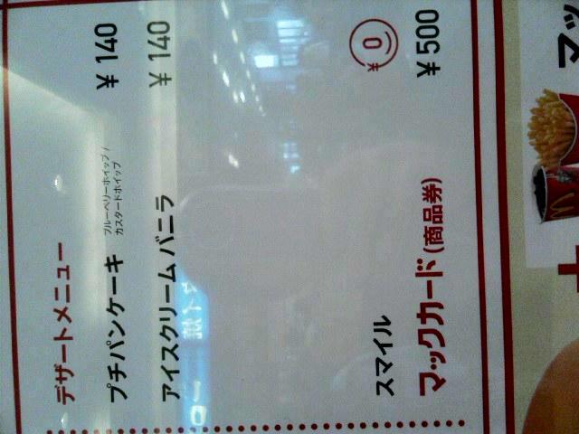 20060330170009