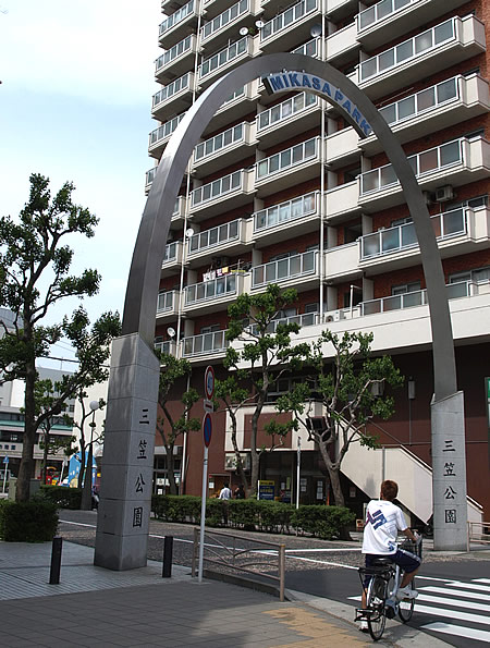 三笠公園通り