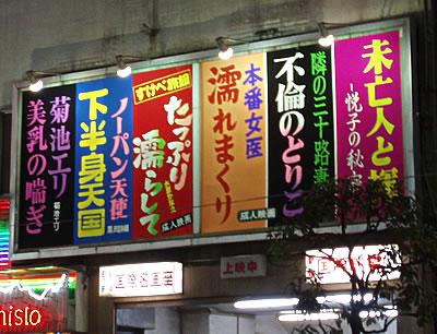 新宿南口エロ映画館