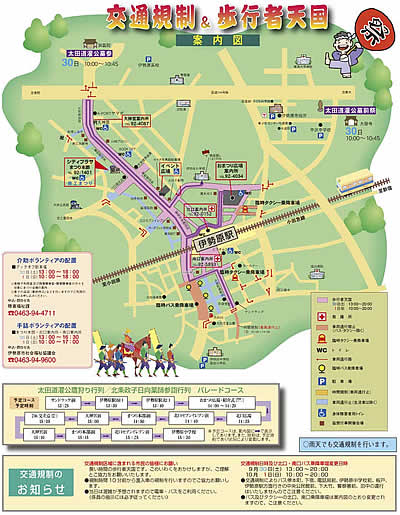 伊勢原観光道灌まつりパレードコース