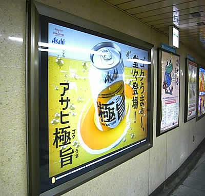 新宿地下の動く広告