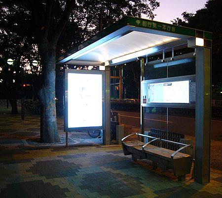 都庁前バス停
