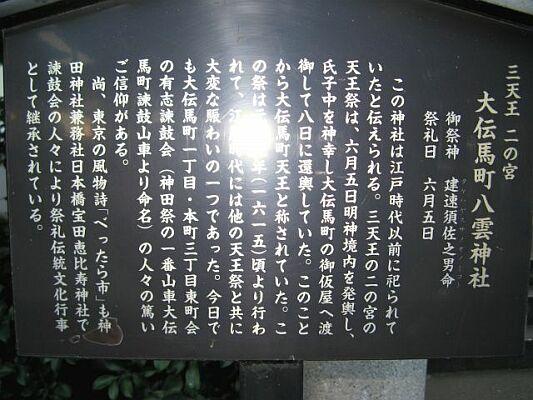 大伝馬町八雲神社:説明版