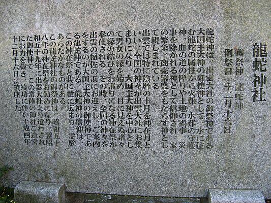 竜蛇神社、説明板