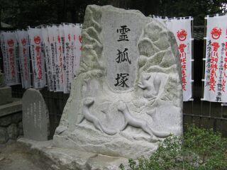 霊狐塚:石碑
