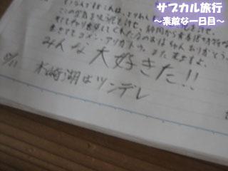 ノート@海ノ口駅