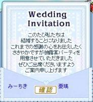 みーさん結婚