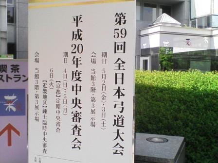 09京都 002-1