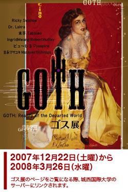 071225_banner_goth.jpg