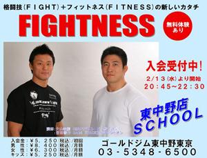 Fightness.jpg