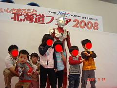 20080315 5